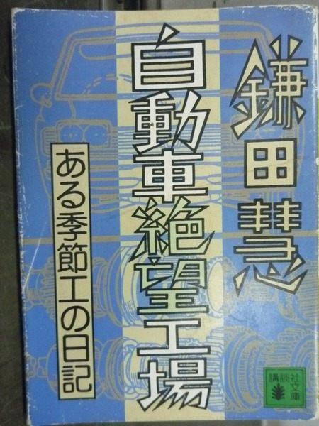 【書寶二手書T6╱原文小說_IFM】自動車絕望工場_鐮田慧