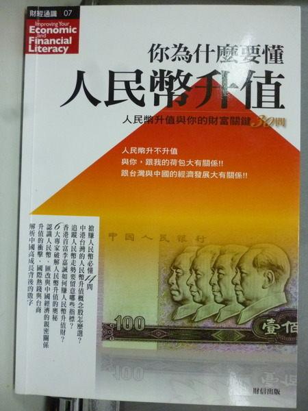 【書寶二手書T2╱投資_JPG】你為什麼要懂人民幣升值_財信出版