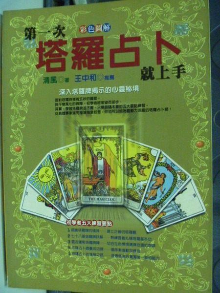 【書寶二手書T7╱命理_HDT】第一次塔羅占卜就上手_原價250_清風