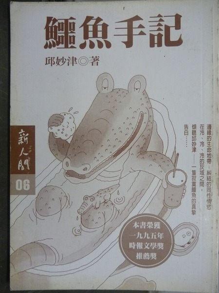 【書寶二手書T1╱文學_IBF】鱷魚手記_邱妙津_榮獲時報文學獎推薦獎_原價180