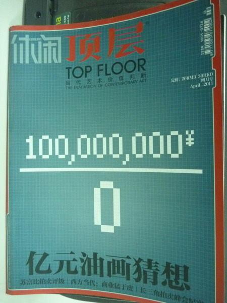 休閒頂層_2011/4月_億元油畫猜想等