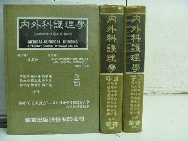 【書寶二手書T3/大學理工醫_ZDE】內外科護理學_合售_盧美秀_1984年_原價共1600元