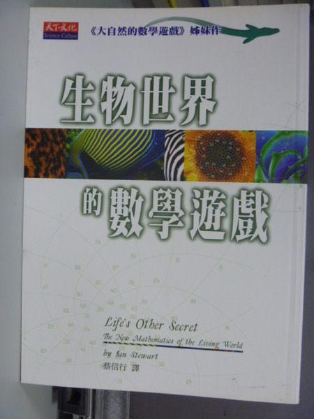 【書寶二手書T3╱科學_GDV】生物世界的數學遊戲_原價380_史都華