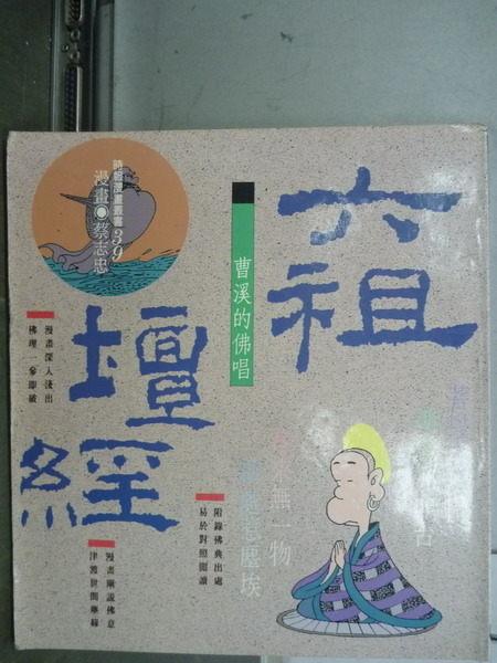 【書寶二手書T5╱漫畫書_IGE】六祖壇經_曹溪的佛唱_蔡志忠