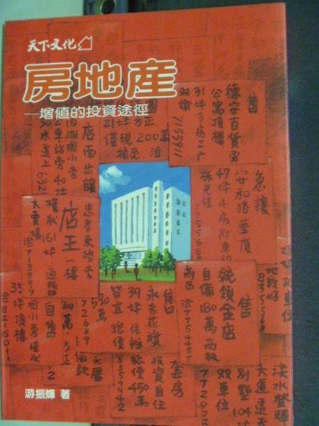 【書寶二手書T3╱投資_HEA】房地產:增值的投資途徑_原價150_游振輝