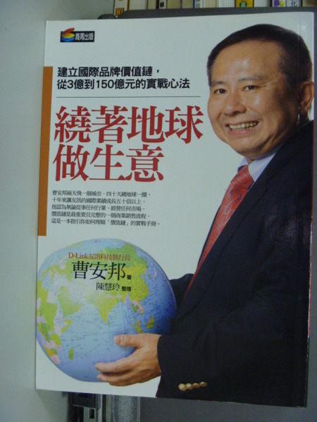 【書寶二手書T1╱行銷_GAW】繞著地球做生意:建立國際品牌價值鏈_曹安邦