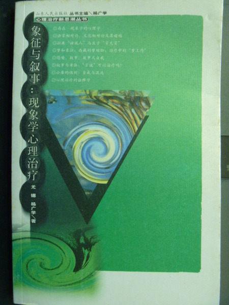 【書寶二手書T9╱心理_PDW】象徵與敘事:現象學心理治療_簡體版_揚廣學