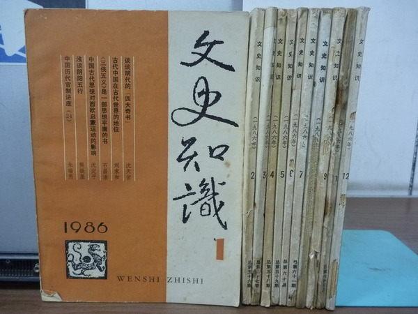 【書寶二手書T7/歷史_YDF】文史知識月刊_1986年間_11本合售_勵精圖治的雍正朝等