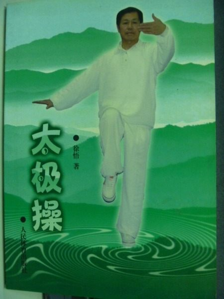 【書寶二手書S1╱體育_HHQ】太極操_簡體版_徐悟