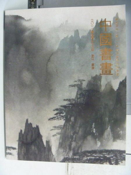 【書寶二手書T2/收藏_ZBD】寧波富邦2012年秋季藝術品拍賣會_中國書畫