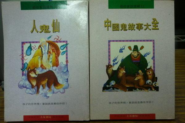 【書寶二手書T3╱兒童文學_HAQ】人鬼仙_中國鬼故事大全_2本合售