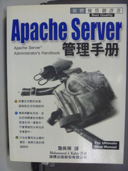 【書寶二手書T6╱電腦_WFA】Apache Server 管理手冊_無光碟_原價450_詹佩珊