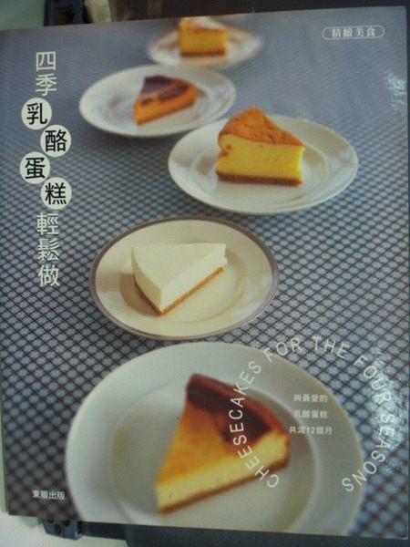 【書寶二手書T8╱餐飲_QIH】四季乳酪蛋糕輕鬆做_石橋
