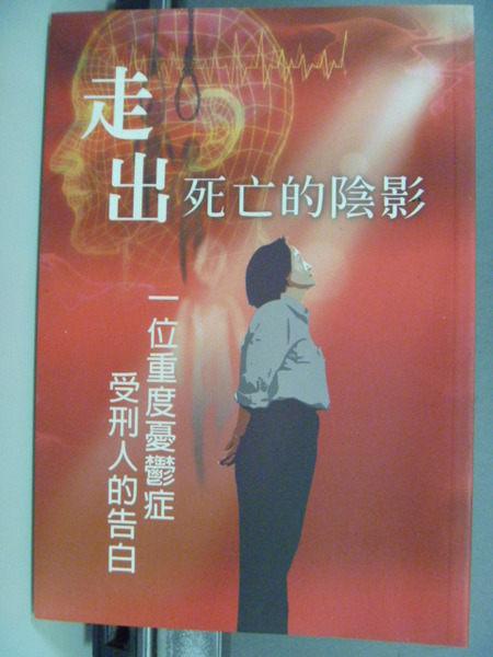 【書寶二手書T1╱勵志_GDG】走出死亡的陰影-重度憂鬱症受刑人的告白_王連春
