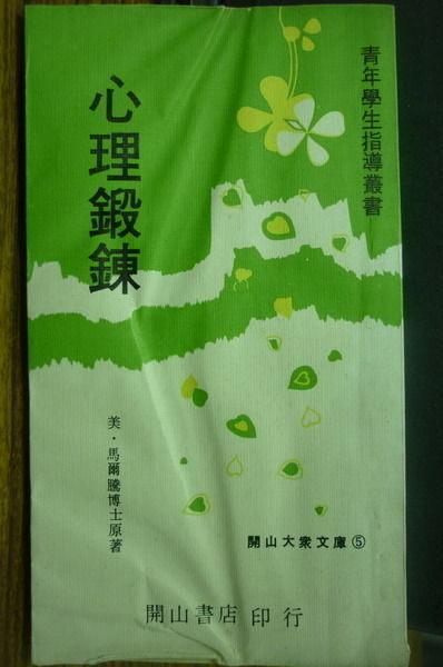 【書寶二手書T2╱心理_KMF】心理鍛鍊_馬爾騰_民57年