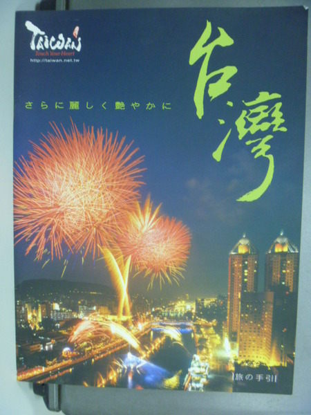 【書寶二手書T8╱旅遊_YFO】台灣 : 玩家手冊日文版_交通部觀光局
