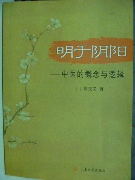 【書寶二手書T3╱大學理工醫_XBW】明於陰陽-中醫的概念與邏輯_簡體版_劉寶義