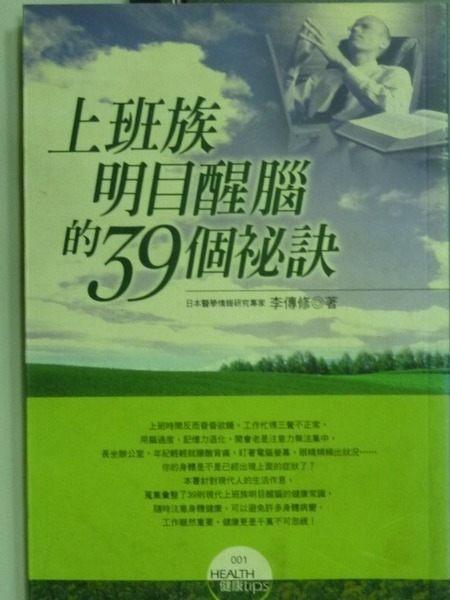 【書寶二手書T7╱養生_LAC】上班族明目醒腦的39個祕訣-健康001_李傳修