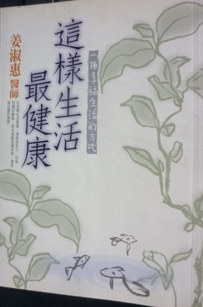 【書寶二手書T8╱養生_MCQ】這樣生活最健康_原價190_姜淑惠