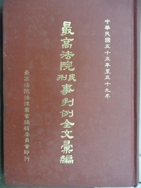 【書寶二手書T5╱大學法學_IGR】最高法院民刑事判例全文彙編_民55年至59年_1982年