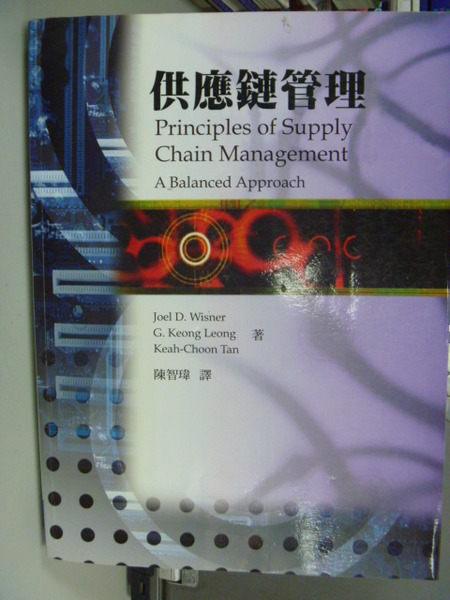 【書寶二手書T6╱大學商學_YFH】供應鏈管理-工管系列_陳智瑋