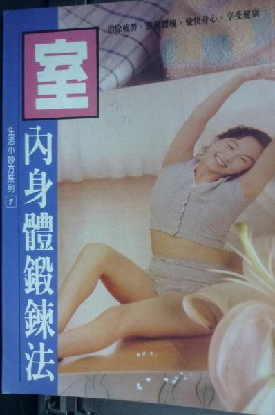 【書寶二手書T2╱養生_LRG】室內身體鍛鍊法_文國編輯部_原價150