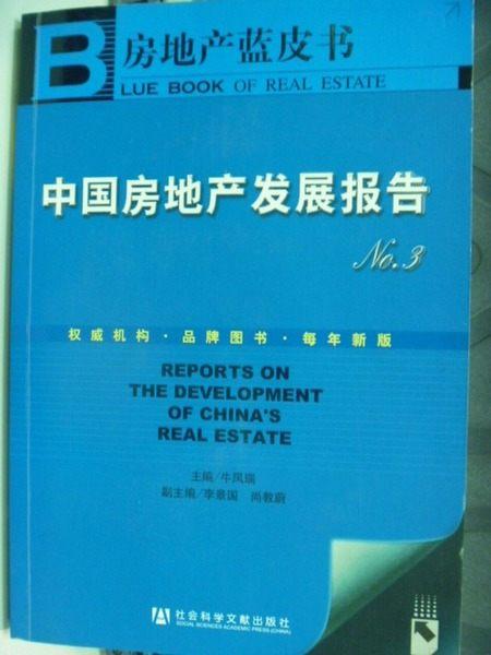 中國房地產發展報告(NO.3)_簡體版_牛鳳瑞_附光碟