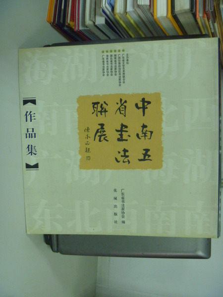 【書寶二手書T6/藝術_WFB】中南五省書法聯展作品集_簡體版_廣東省書法家