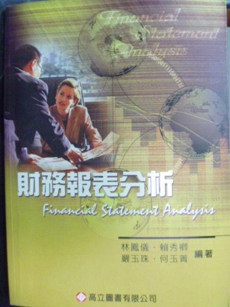 【書寶二手書T8/大學商學_PMS】財務報表分析 3/e_林鳳儀