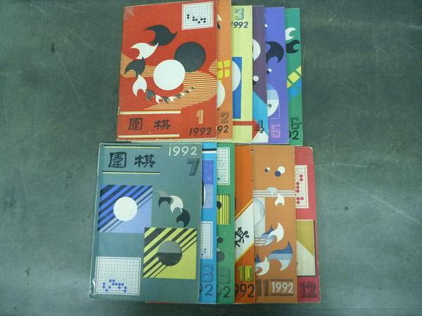 【書寶二手書T6/嗜好_NGA】圍棋_棋藝_1992年_1-12月合售