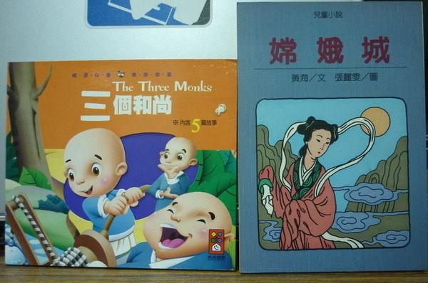 【書寶二手書T2╱兒童文學_GIG】嫦娥城_三個和尚_2本合售_2006年