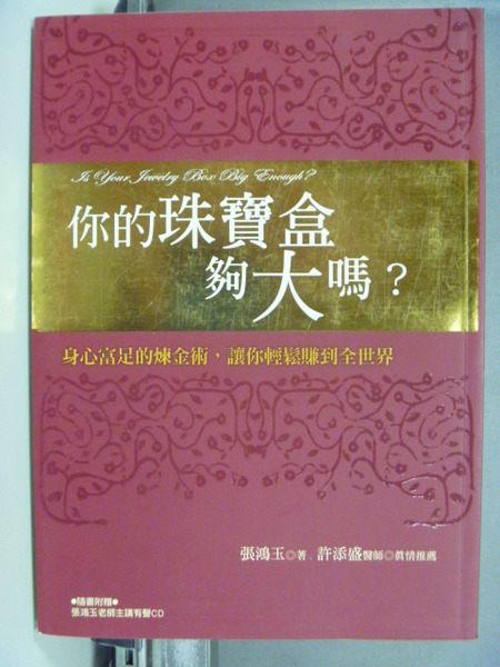 【書寶二手書T4╱財經企管_GFV】你的珠寶盒夠大嗎_張鴻玉_無光碟
