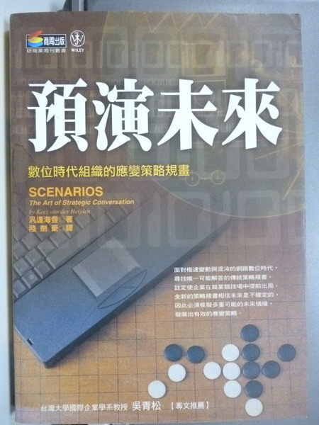 【書寶二手書T8╱財經企管_KMT】預演未來_原價350_KEES VAN DER