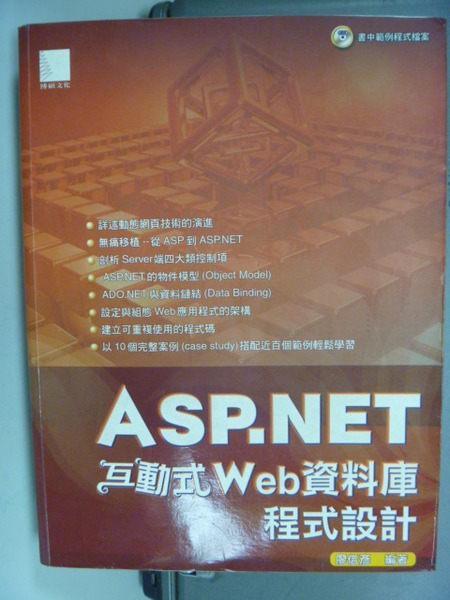 【書寶二手書T4╱網路_ZFK】ASP.NET互動式Web資料庫程式設計_原價590_廖信彥