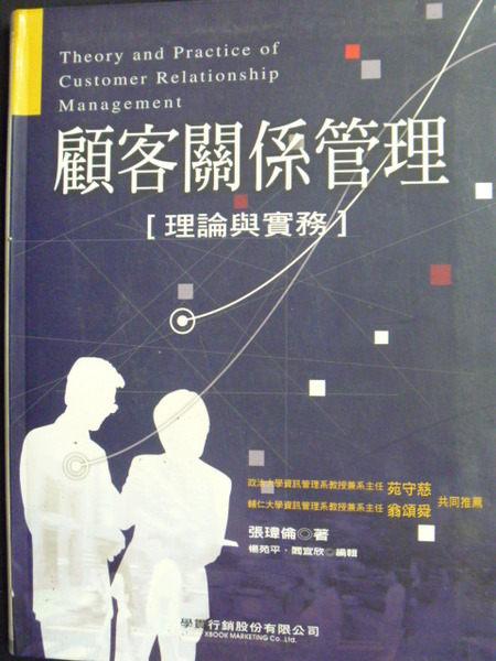 【書寶二手書T1╱大學商學_PMG】顧客關係管理理論與實務_張瑋倫