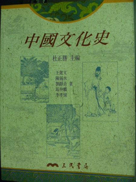 【書寶二手書T2╱大學社科_PMR】中國文化史 2/e_原價350_杜正勝