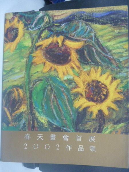 【書寶二手書T6╱藝術_PDH】春天畫會首展_2002作品集