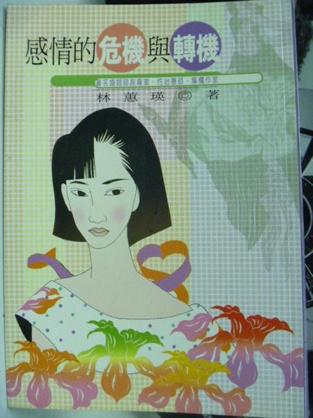 【書寶二手書T5╱兩性關係_NPM】感情的危機與轉機_林惠瑛