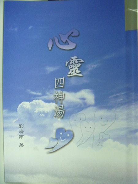 【書寶二手書T3╱心靈成長_NPM】心靈四神湯_劉濟雨著