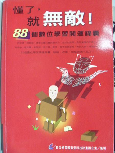 【書寶二手書S1╱高中參考書_NQV】懂了,就無敵:88個數位學習開運錦囊_數位學習開運團