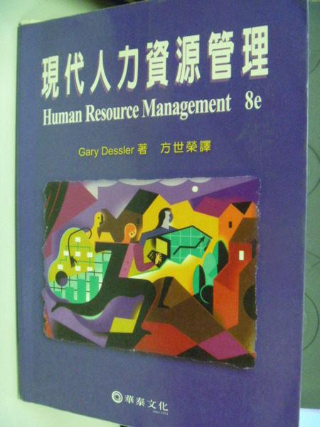 【書寶二手書T7╱大學社科_QNG】現代人力資源管理 8/e_Gary Dessler原著