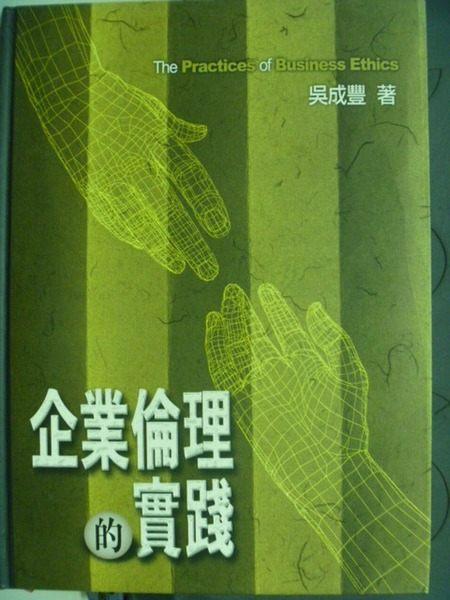 【書寶二手書T7╱大學商學_PNK】企業倫理的實踐 2/e_原價680_吳成豐
