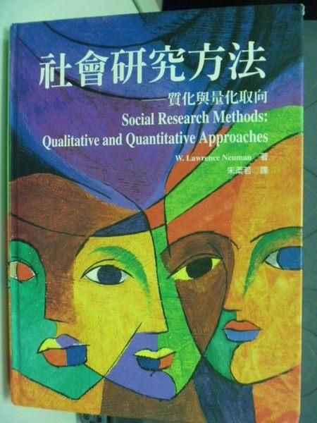 【書寶二手書T7╱大學社科_QED】社會研究方法-質化與量化取向_W. Lawrence Neuman