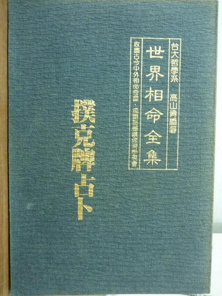 【書寶二手書T7╱命理_ORW】撲克牌占卜_高山青_1985年