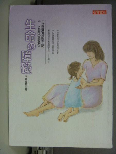 【書寶二手書T6╱一般小說_GHW】生命的障礙 :一公升的眼淚母親潮香的手記_木藤
