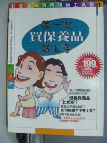 【書寶二手書T8╱美容_GEZ】第一次買保養品就上手_易博士編輯室
