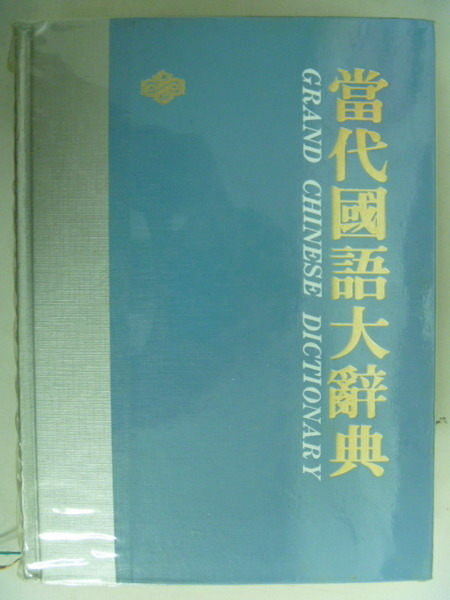 【書寶二手書T8/字典_ZDQ】當代國語大辭典_1984年_原價2600