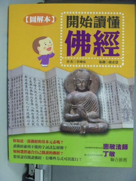 【書寶二手書T4╱宗教_ZIQ】開始讀懂佛經_李坤寅