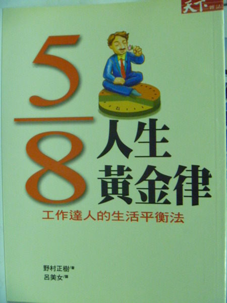 【書寶二手書T5╱財經企管_GSR】5/8人生黃金律_原價220_呂美女, 野村正樹