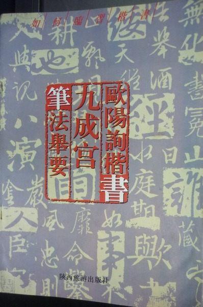 【書寶二手書T9╱藝術_ZAQ】中國書法名貼精選+_簡體版_SUN GUANG LAI